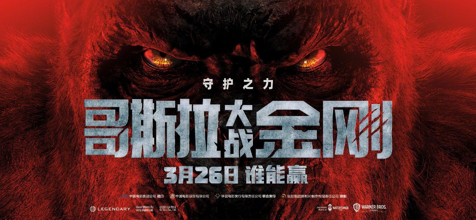 《哥斯拉大战金刚》全新海报 两大怪兽正面怼脸拍