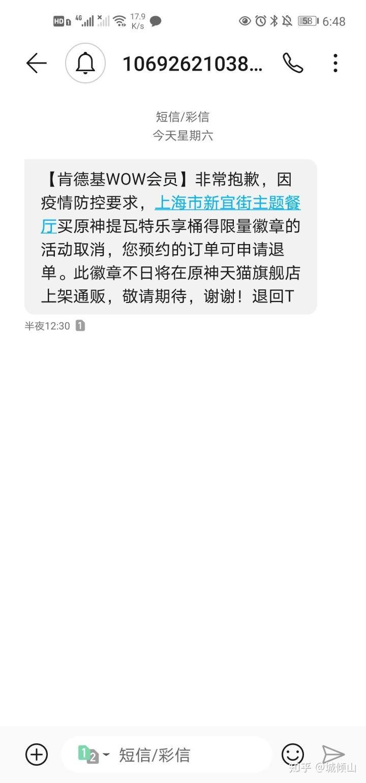 《原神》x肯德基联动被玩家挤爆 因疫情担忧被取消