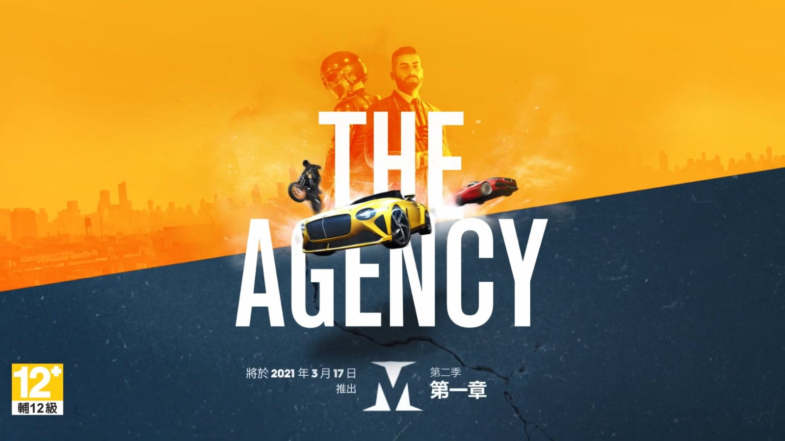 《飙酷车神2》第2季第1章17日上线 故事预告片发布