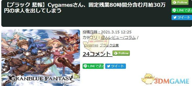 网友晒Cygames待遇引热议 月薪仅30万日元还含80小时固定加班费