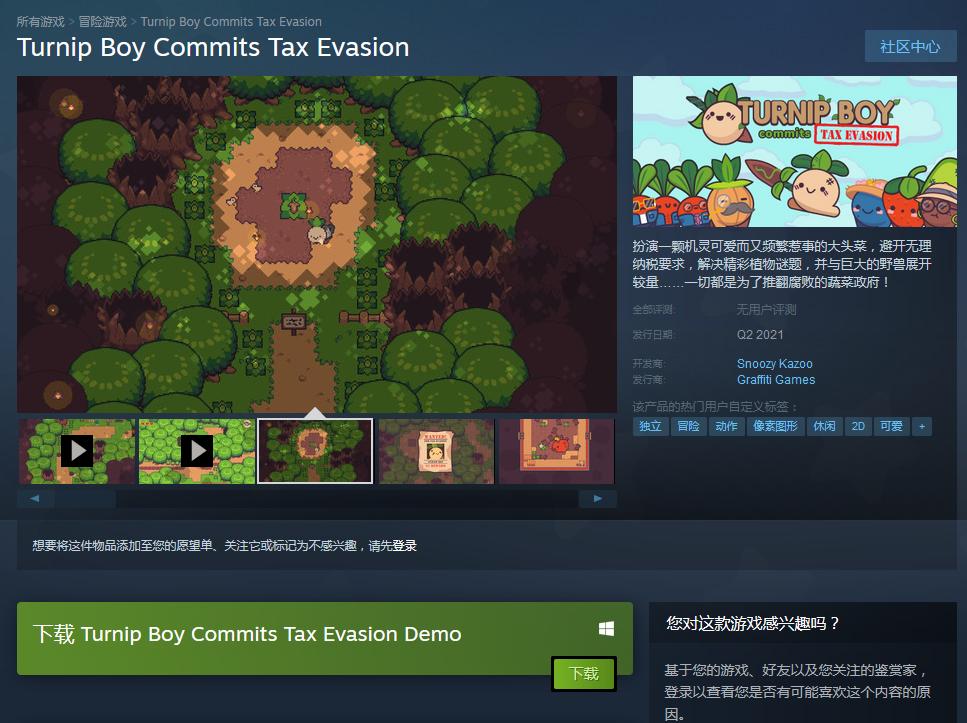 像素风新游《大头菜小子避税历险记》上架Steam 有中文