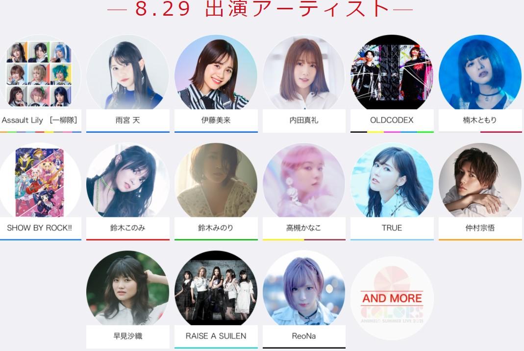 岛国日本2021年度动漫歌节参演艺人颁布 8月27日揭幕