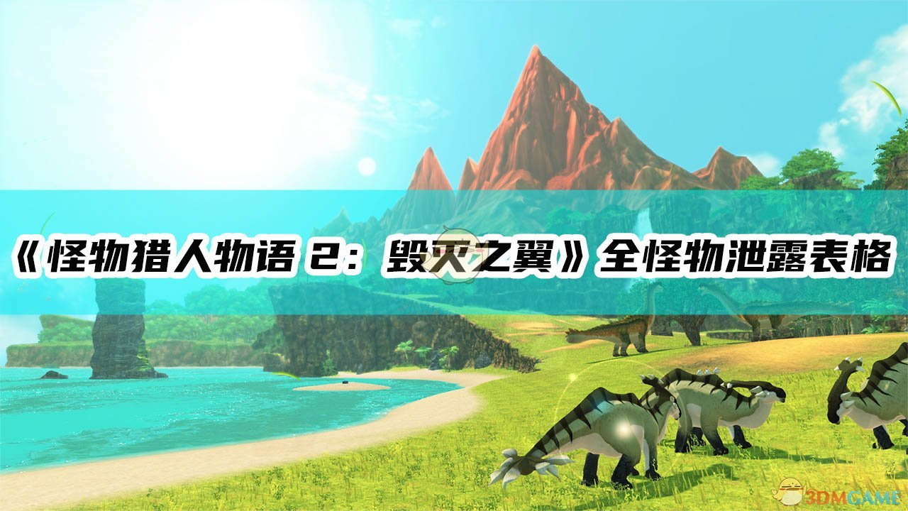 《怪物猎人物语2:毁灭之翼》全怪物泄露表格(剧透)