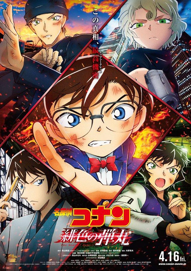 《名侦探柯南:绯色的弹丸》新宣传片 4月16日全球同步上映