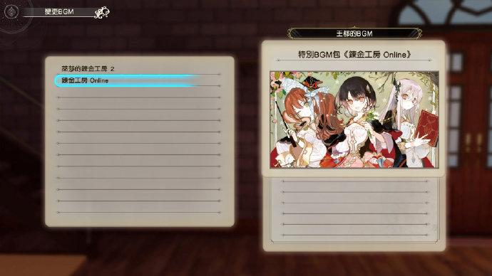 Steam《莱莎的炼金工房2》免费更新、DLC第2弹上线