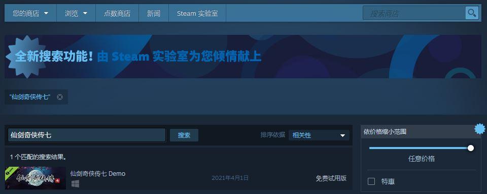 《仙剑奇侠传7》试玩Demo疑似于4月1日登陆Steam