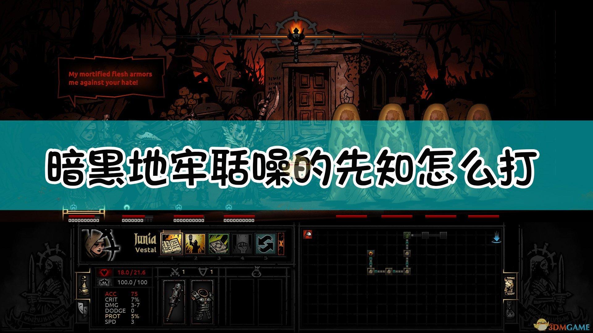 《暗黑地牢》聒噪的先知boss机制详解