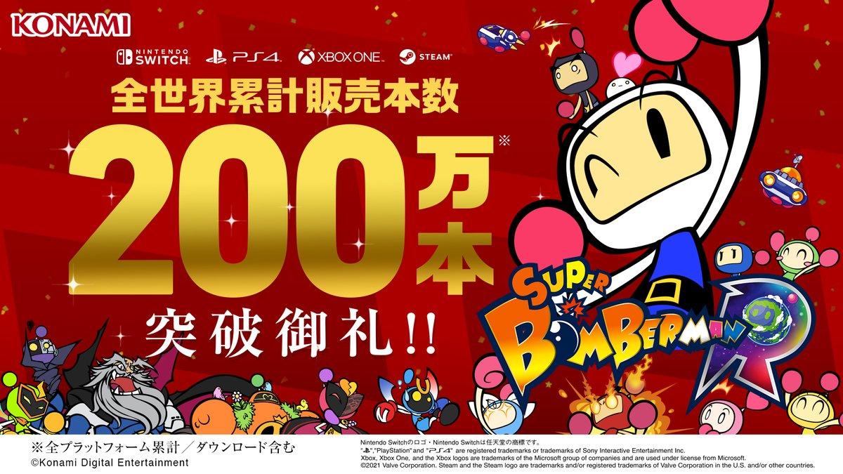 科乐美《超级炸弹人R》全球销量突破200万 将举办纪念活动