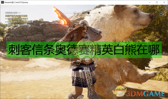 《刺客信条:奥德赛》精英白熊位置一览