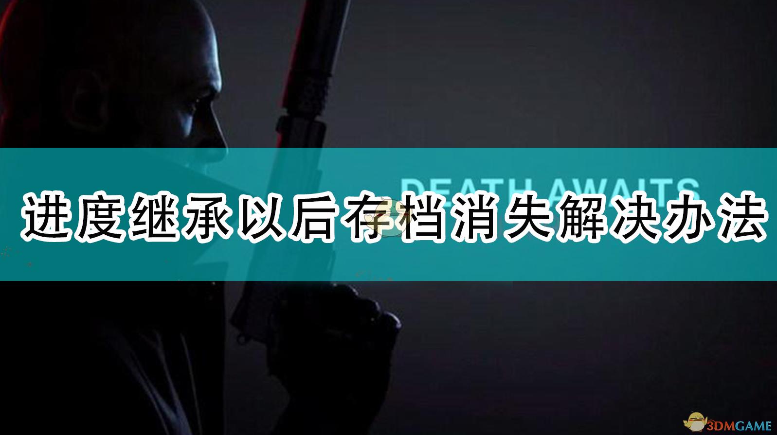 《杀手3》进度继承以后存档消失解决办法
