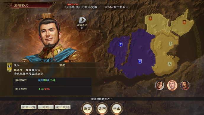 《三国志14 with 威力加强版》3月25日有大型免费更新