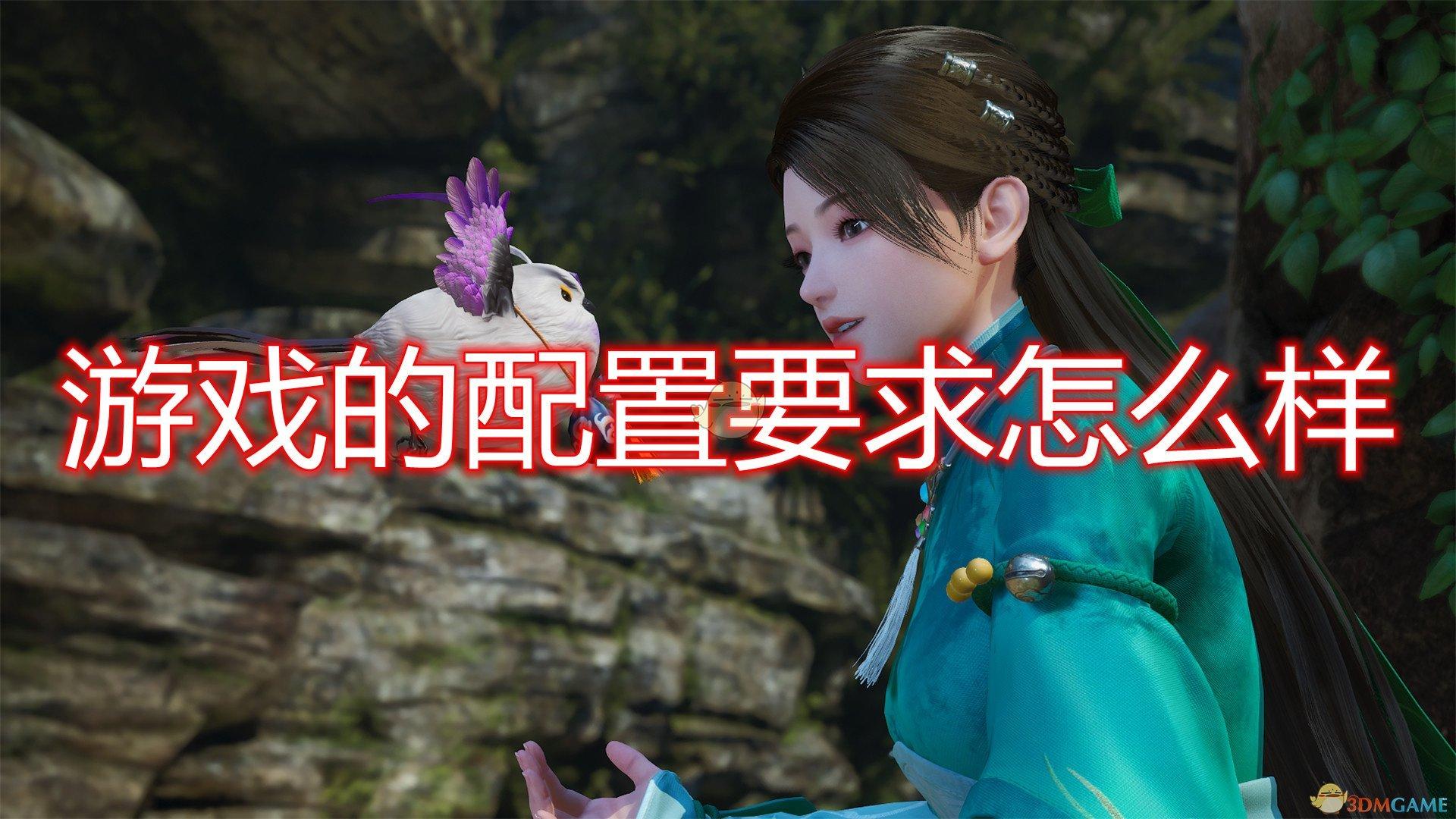 《仙剑奇侠传7》游戏配置要求一览