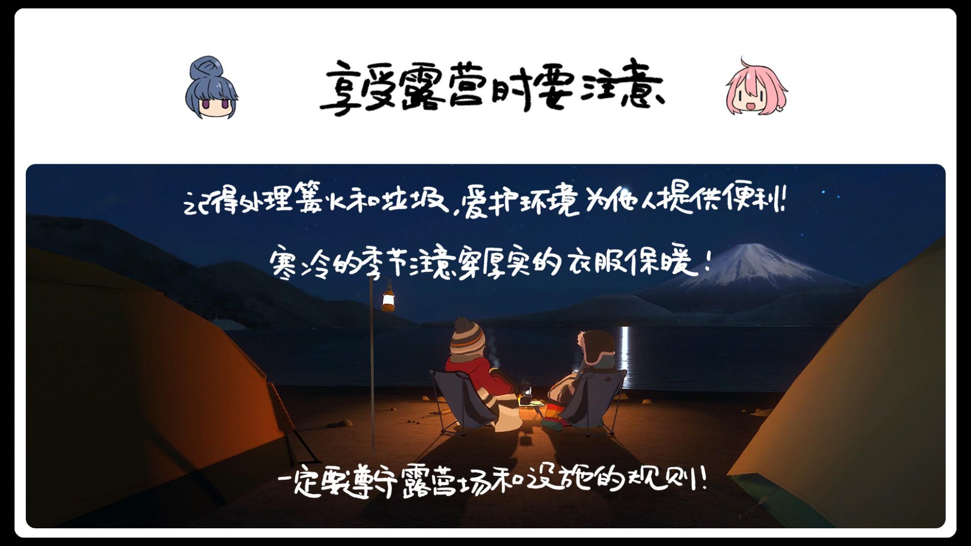 《摇曳露营△~本栖湖篇~》评测:属于《摇曳露营》的魅力
