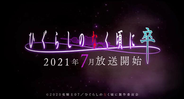 TV动画《寒蝉鸣泣之时 卒》解禁PV宣布 7月播出