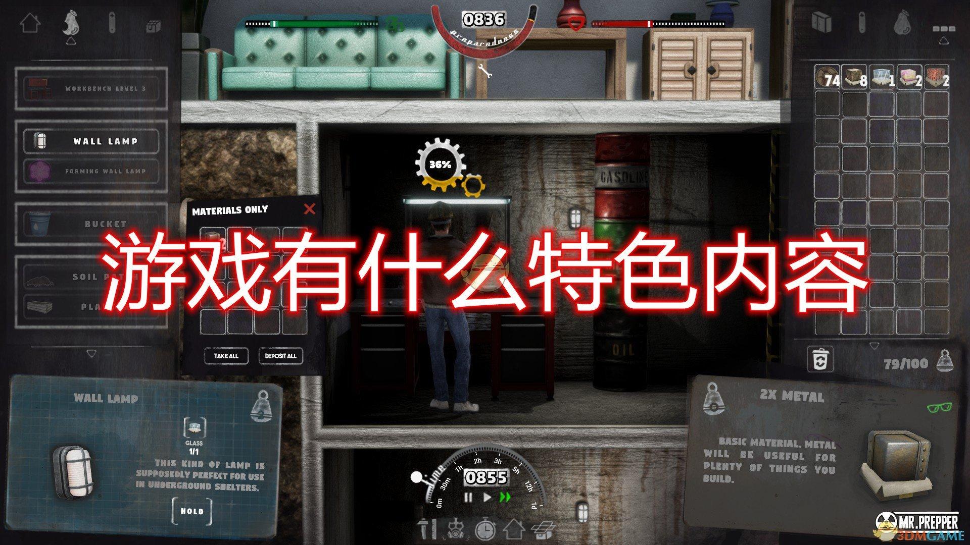 《末日准备狂》游戏特色内容介绍