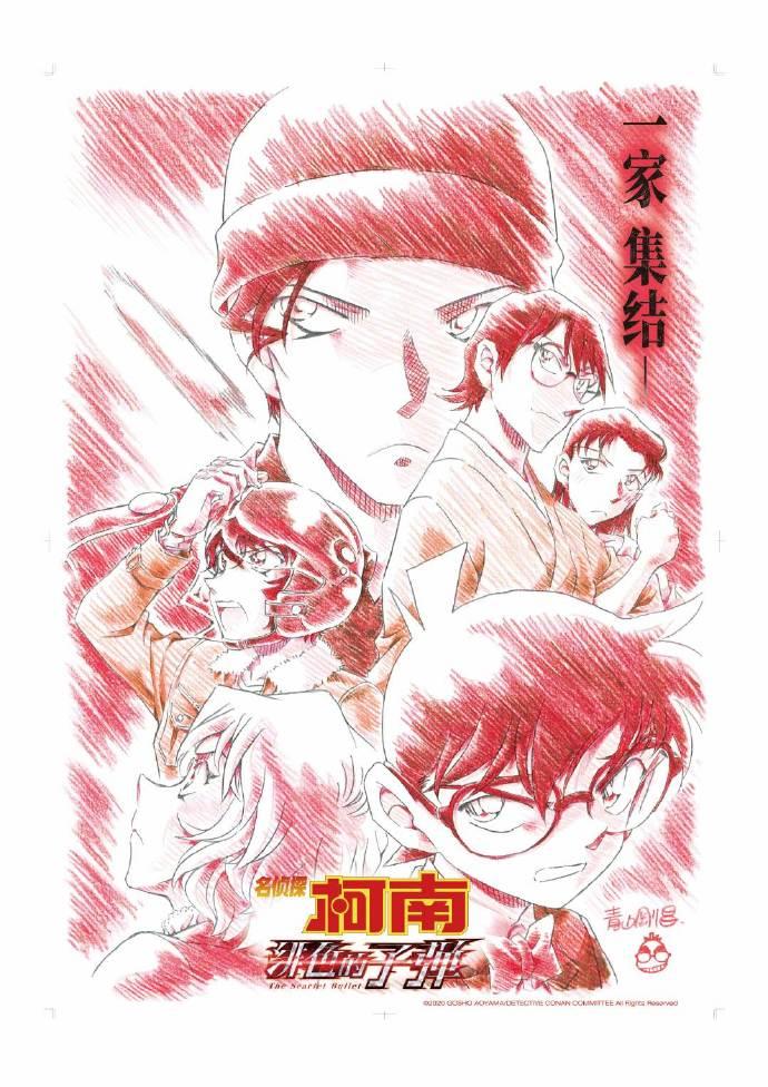 《名侦察柯南:绯色的弹丸》宣布中文海报 确认