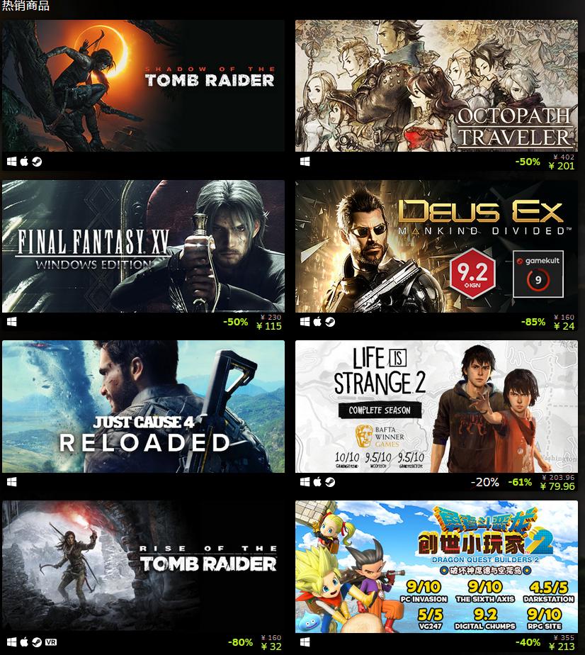 Steam开启SE发行商优惠活动:《勇者斗恶龙11S决定版》新史低