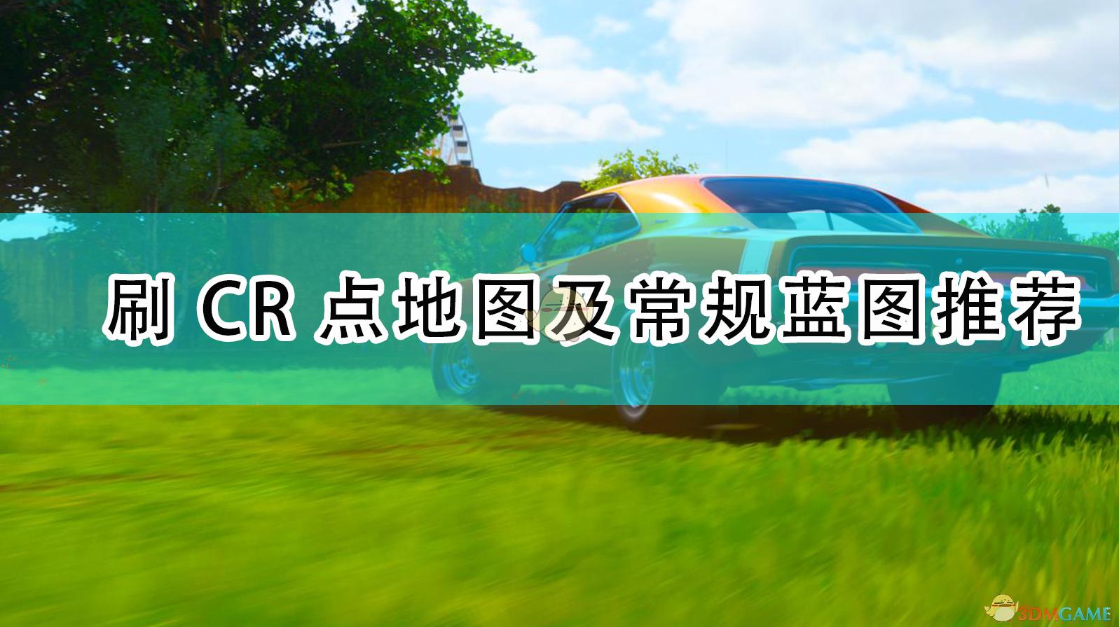 《极限竞速:地平线4》刷CR点地图及常规蓝图推荐