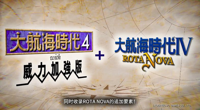 《大航海时代4威力加强版套装HD》中文宣传片公布