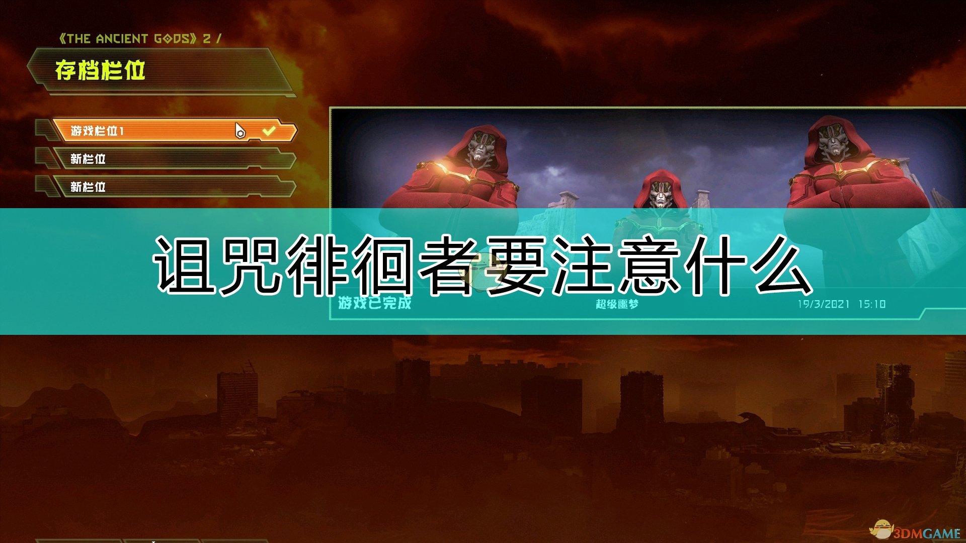《毁灭战士:永恒》诅咒徘徊者介绍