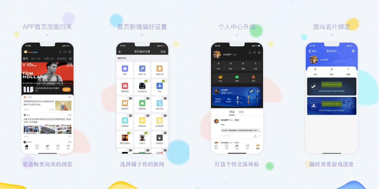 3DMGame App更新上线:触手可及的论坛体验