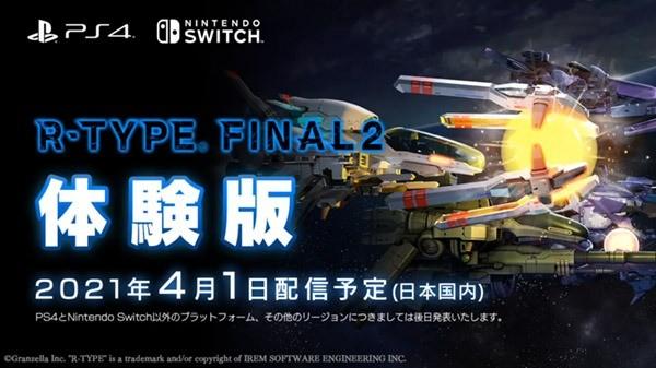 《R-Type Final 2》PS4/NS试玩版4月1日推出