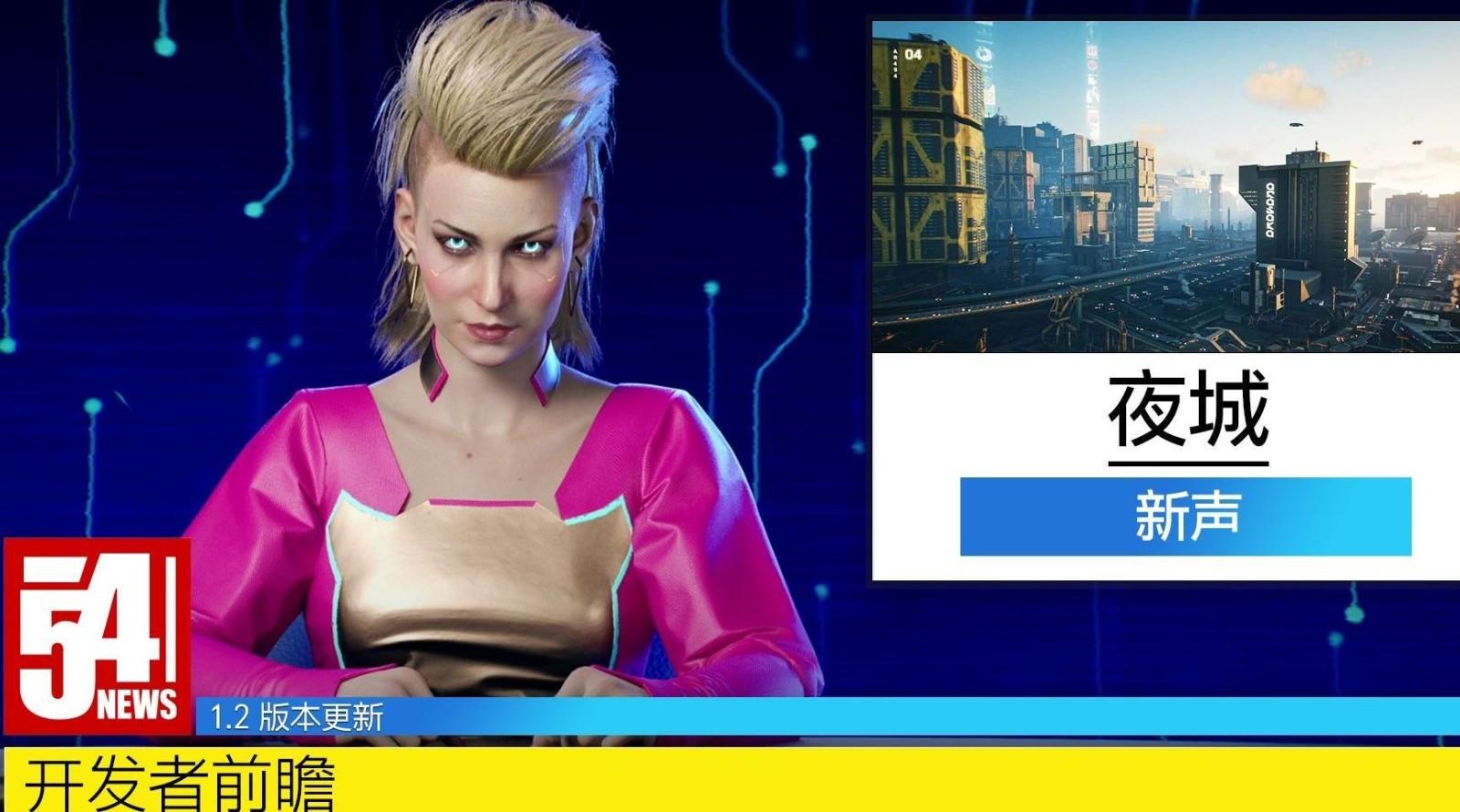 新一期夜城新声公布 《赛博朋克2077》1.2 版本前瞻