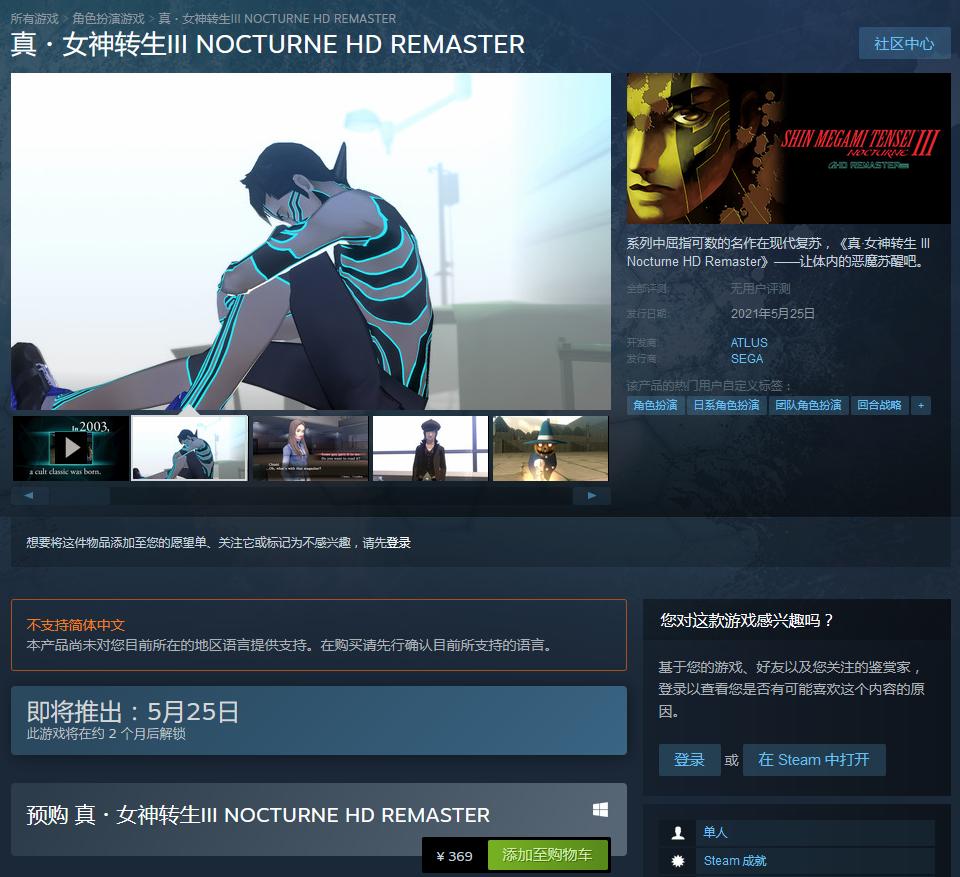 PC《真女神转生3HD重置版》开启预购 5月25日上市