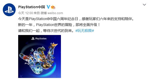 今天是PlayStation中国六周年纪念日 贺图公布、感谢支持