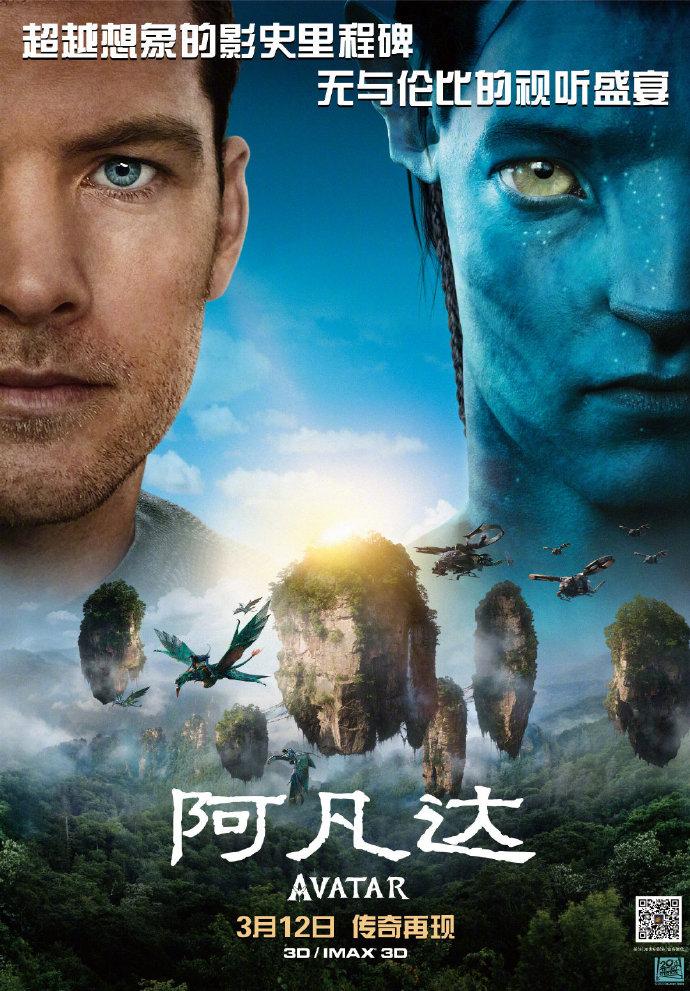 《阿凡达》中国内地重映票房已突破2亿 分享幕后制作历程