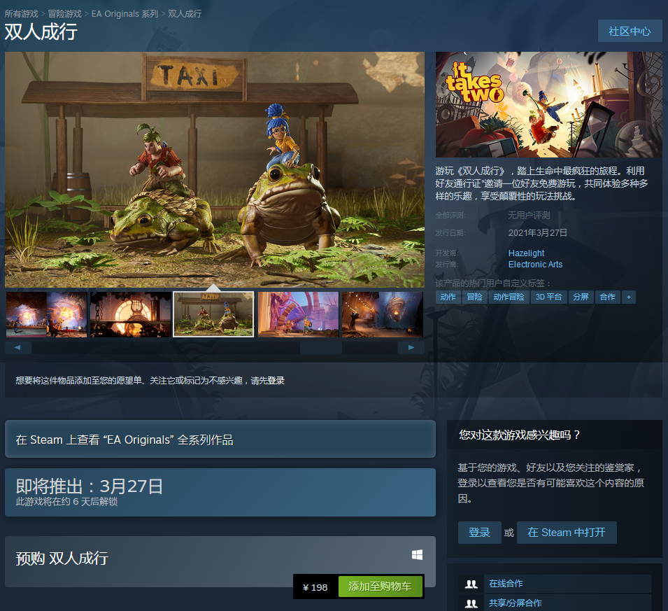 Steam《双人成行》现已开启预购 198元开启疯狂旅程