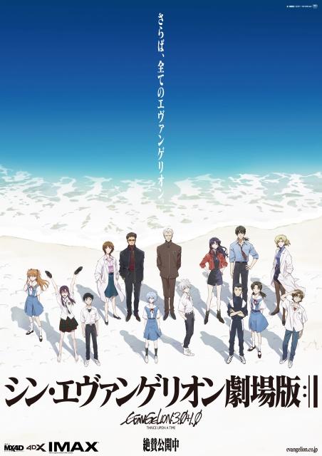 《新世纪福音战士》动画电影票房破49亿日元 将达系列最高纪录