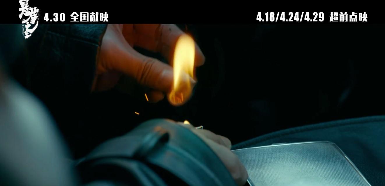张艺谋导演谍战新片《悬崖之上》定档4月30日