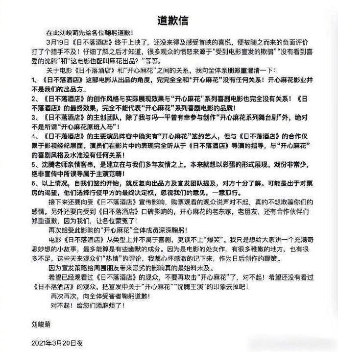 """沈腾演《日不落酒店》""""纸片人"""" 网友质疑虚假宣传"""