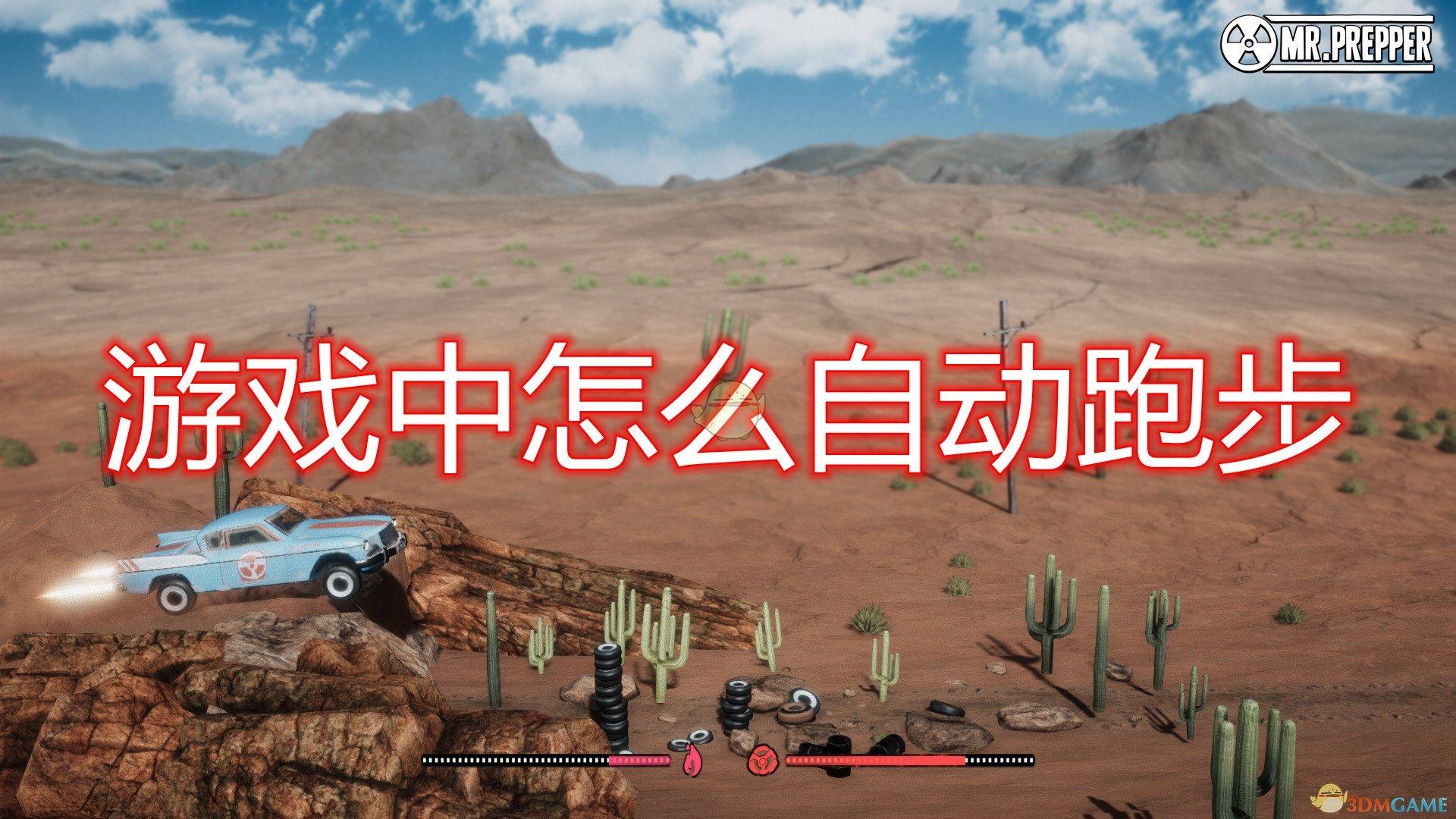 《末日准备狂》游戏自动跑步方法介绍