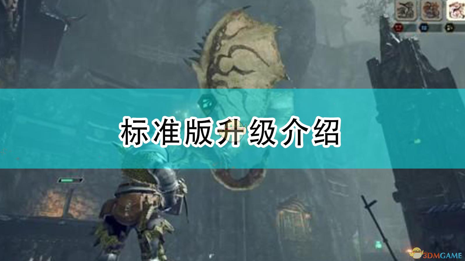 《怪物猎人:崛起》标准版升级介绍
