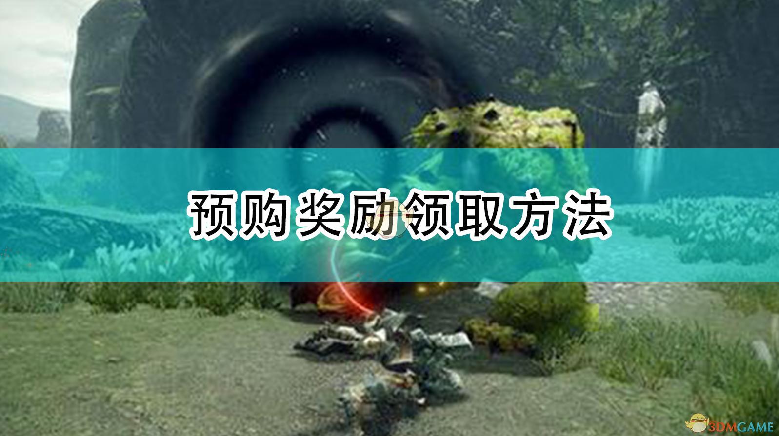 《怪物猎人:崛起》预购奖励领取方法