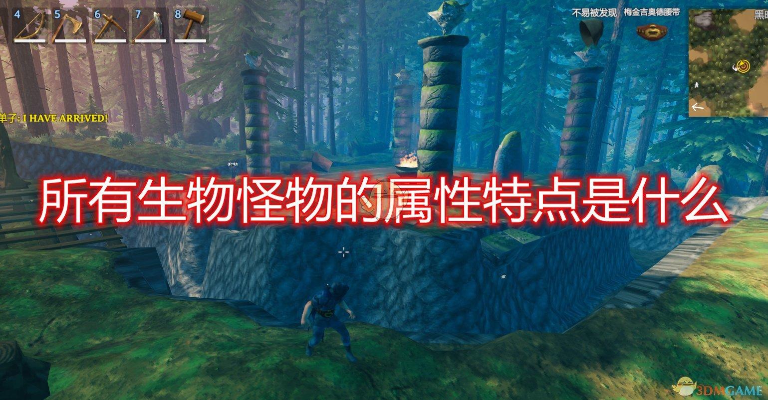 《Valheim:英灵神殿》全生物怪物属性特点一览