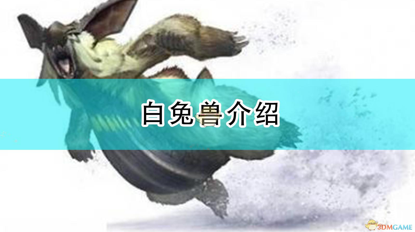 《怪物猎人:崛起》白兔兽介绍