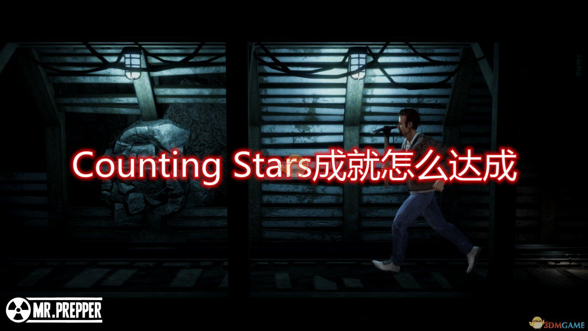 《末日准备狂》Counting Stars成就达成攻略分享