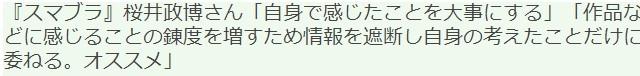 樱井政博最新访谈 观赏EVA电影后谈与游戏的感想