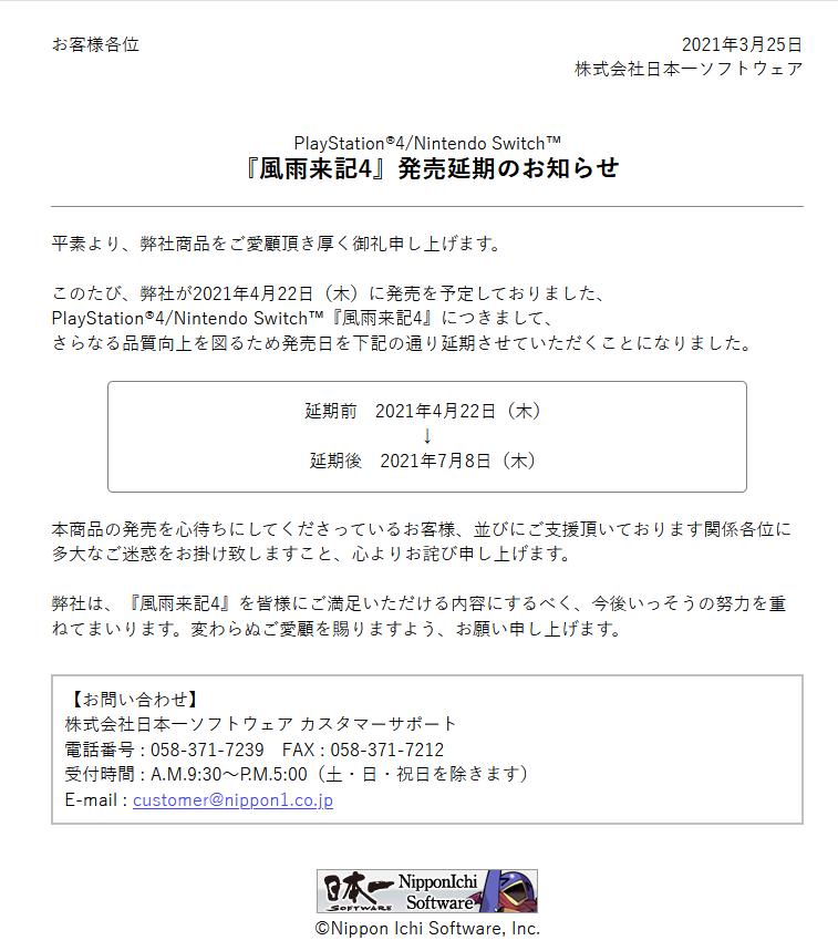 日本一新作《风雨来记4》将延期至7月8日上市 为提升品质