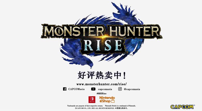 《怪物猎人:崛起》今日发售 中文宣传片公布