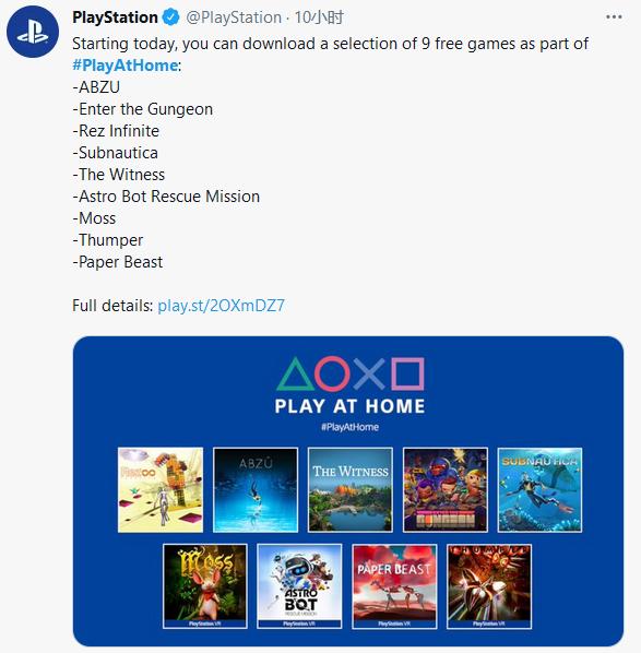 港服PSN玩家喜+8  拥有账号即可领取 无需会员