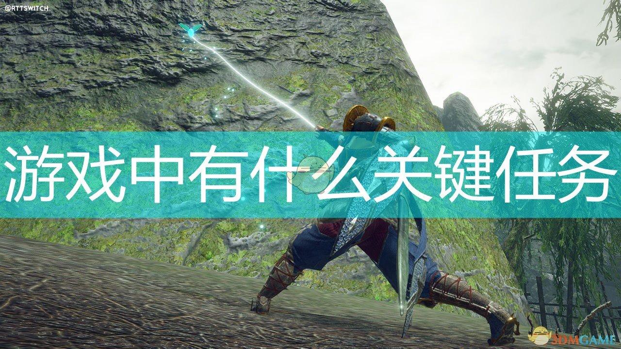 《怪物猎人:崛起》游戏全关键任务一览