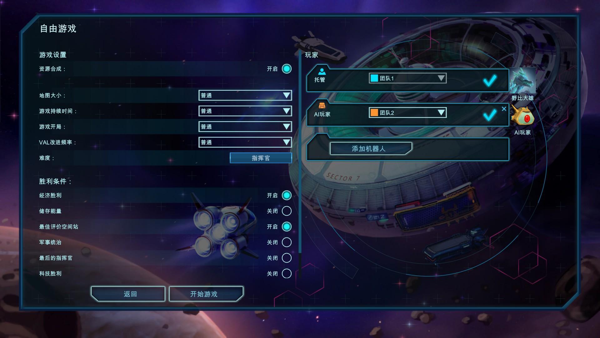 《星际乐土太空基地》评测:60%的模拟经营,还有4X和RTS