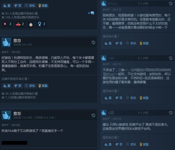 《双人成行》Steam特别好评:关卡创意新颖、比较欢乐
