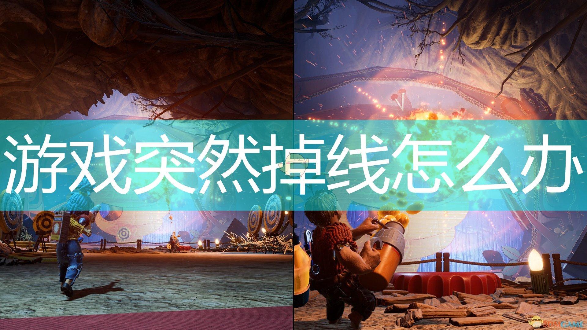 《双人成行》游戏游玩掉线应对方法介绍