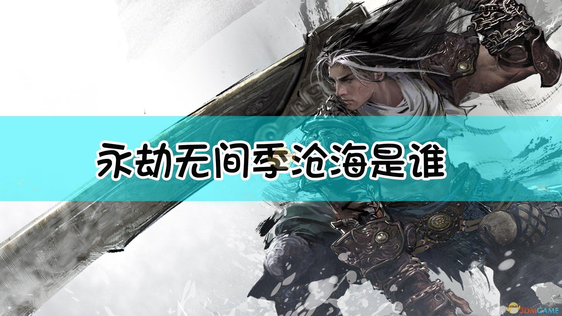 《永劫無間》季滄海人物圖鑒