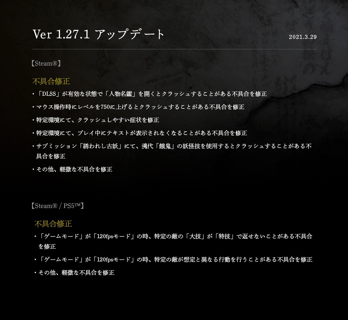 《仁王2》最新补丁上线 主要修复Steam/PS5版各种BUG